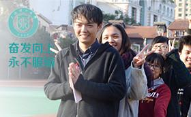 上海理工大学2014放飞你我拓展训练上海理工大,拓展训练,拓展活动,韦红光案例,教育,