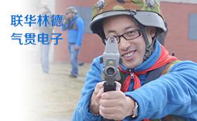 盛联精密气体团队建设拓展训练联精密气体,拓展训练,拓展活动,李志兴案例,制造业,
