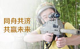 上海长然实业2015加强团队凝聚力拓展培训