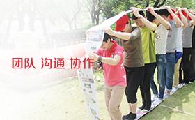 上海果珈商贸2015加强沟通拓展训练