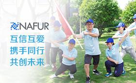 上海润河纳米2015加强团队凝聚力拓展