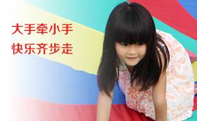 上海大研室内设计2015企业家庭日活动