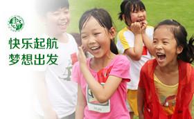 西外外国语幼儿园2015儿童拓展活动