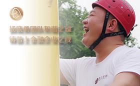 上海普上金融2015增加团队凝聚力拓展培训上海普上金融,拓展培训,拓展活动,袁行坚案例,金融,