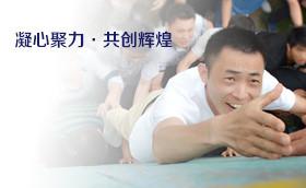 上海高齐汽配2015共创辉煌拓展训练上海高齐汽配,众基培训,上海众基,李志兴案例,制造业,