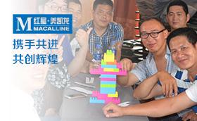红星美凯龙沪南商场物业安全团队建设红星美凯龙,沪南商场,李金山案例,团队建设,
