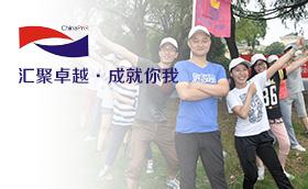 """上海汇付2015""""汇聚卓越,成就你我""""团队向心力活动汇付,""""汇聚卓越,成就你我""""专题,孙晓娜案例,拓展培训,金融,团队向心力,拓展活动"""