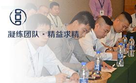 上海溶泊资产2015年高阶领导力培训上海众基,溶泊资产,高阶,领导力,周琳娜案例,拓展培训,拓展活动