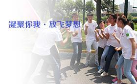 """上海肃呈投资管理""""凝聚你我,放飞梦想""""拓展西塘定向,上海肃呈投资管理,金融,拓展培训,韦红光案例,""""凝聚你我,放飞梦想""""专题"""