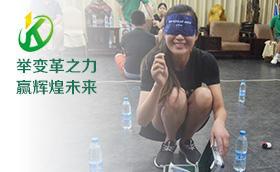 七二四(北京)科技有限公司2015年拓展活动