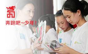 """""""奔跑吧~少年!""""大华集团2015暑期夏令营活动"""