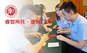 2015复旦托业MBA俱乐部拓展活动