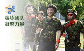 """昂立教育2015""""熔炼团队,凝聚力量""""拓展活动"""