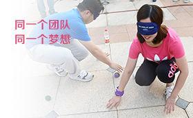 """上海证大西镇置业2015公司拓展培训证大房产,证大西镇置业,拓展活动,千岛湖,拓展培训,季斌案例,""""同一个团队,同一个梦想""""专题"""