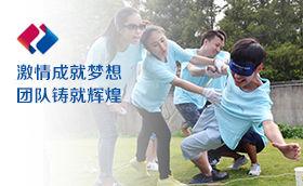 """中国电建上海能源装备2015校招新生拓展活动中国电建,上海能源装备有限公司,拓展培训,拓展训练,众基拓展,上海众基,拓展活动,周琳娜案例,""""激情成就梦想,团队铸就辉煌""""专题"""