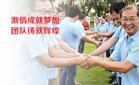 """上海赛奥分离技术2015拓展活动上海赛奥分离技术有限公司,拓展训练,拓展活动,上海众基,拓展培训,何作魁案例,""""激情成就梦想,团队铸就辉煌""""专题"""