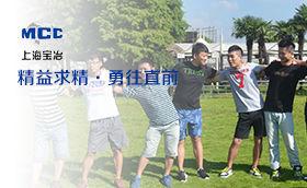 上海宝冶集团2015届新员工户外拓展上海宝冶集团,新入职员工,拓展活动,拓展训练,企业拓展,季斌案例,精益求精勇往直前专题