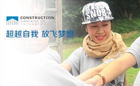 上海乃村装饰2015安吉百草园拓展活动上海乃村装饰工艺有限公司,拓展活动,拓展训练,拓展培训,李金山案例,超越自我,放飞梦想专题