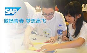 SAP 2015嘉兴博雅早期人才训练营拓展拓展基地,拓展培训,拓展活动,拓展培训活动,SAP,拓展培训,拓展活动,众基拓展,周琳娜案例,收获季节,上海众基,