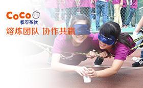 Coco都可第四期拓展训练营拓展基地,拓展培训,拓展活动,拓展培训活动,Coco,穿越电网,都可,上海肇亿商贸,拓展活动,卓越圈,坦克大战,毕业墙,靳晓迪案例,