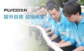 上海飞科电器华东销售队2015年拓展活动上海飞科电器,上海拓展,上海拓展培训,动力绳圈,坦克大战,何作魁案例,提升自我迎接转型专题