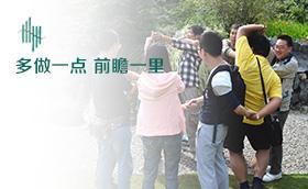 恒堡管理(上海)2015年团队凝聚拓展活动