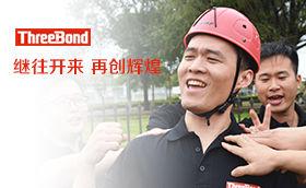 三键化工(上海)2015再创辉煌拓展活动三键化工有限公司,拓展活动,制造业,新员工拓展,孙晓娜案例,全力以赴、放飞梦想专题
