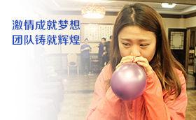 上海申通科技(集团)2015年拓展活动