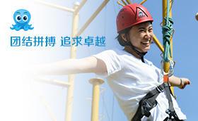 上海二三四五网络科技有限公司拓展训练营第一批二三四五,2345,拓展活动,拓展训练,韦红光案例,团结拼搏追求卓越专题