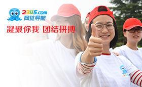 上海2345网络控股拓展活动第二批(2)二三四五网络科技有限公司,2345网络控股,IT,拓展活动,韦红光案例,凝聚你我,团结拼搏,追求卓越专题