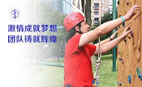 上海第九人民医院外科工会拓展培训上海第九人民医院,外科工会,医药,拓展活动,姚涛案例,激情成就梦想团队铸就辉煌专题