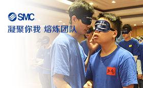 SMC(中国)有限公司上海分公司2015年第二批拓展活动