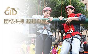 上海博品商贸有限公司拓展训练