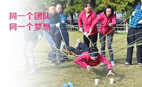 2015年第九期福友会血站站长研修班拓展活动