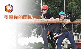 上海恭胜引爆你的团队原子专项户外拓展训练