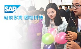 SAP浙江诸暨2015早期人才拓展训练营