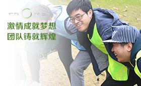 托马仕环境2015年拓展训练活动托马仕环境技术,拓展训练,拓展培训,零售,幸荡案例,激情成就梦想专题