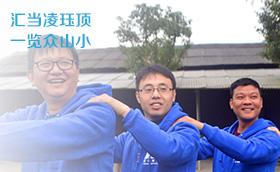 上海汇珏网络拓展活动