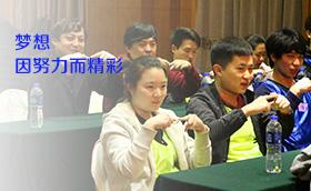 上海肃呈投资管理拓展活动上海肃呈投资,拓展训练,金融,上海拓展,拓展培训,韦红光案例,梦想因努力而精彩专题