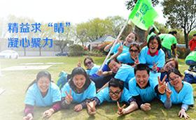 2016上海九院眼科拓展训练