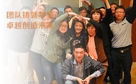 2016福益精密模塑(上海)户外拓展活动上海福益精密模塑,拓展训练,制造业,上海拓展,拓展培训,李金山案例,团队铸就梦想卓越创造未来主题