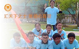 2016汇贤公学拓展训练