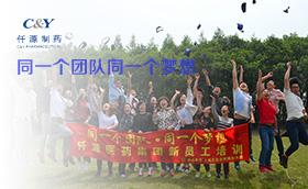 2016杭州仟源医药拓展培训