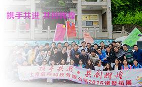 上海信辉科技2016诸暨拓展