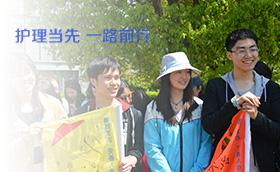 上海皮肤病医院团委2016护士节拓展活动