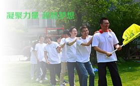 上海凯融信息科技户外拓展上海凯融信息科技,拓展训练,IT,上海拓展,拓展培训,靳晓迪案例,凝聚力量超越梦想专题