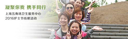 上海五角场街道社区卫生服务中心护士节拓展活动