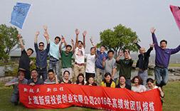 海科集团上海新探投资2016拓展活动