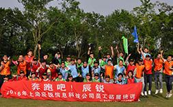 上海辰锐信息科技2016拓展训练
