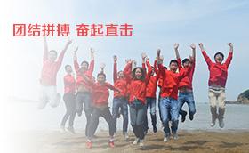 上海正帆科技2016拓展训练